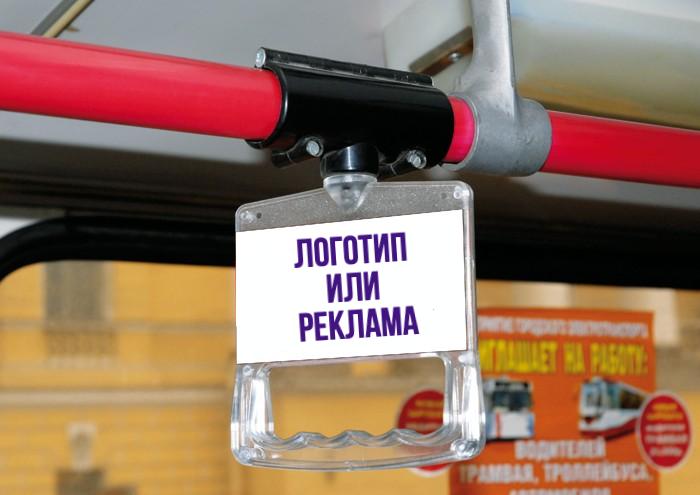 поручень подвесной